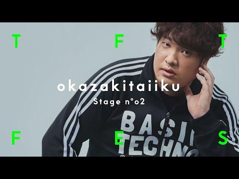 岡崎体育 - YES , エクレア / THE FIRST TAKE FES vol.1
