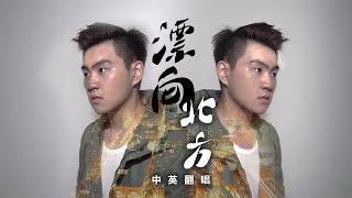 黃明志Namewee feat. 王力宏 Leehom Wang【漂向北方 Stranger In The North 】中英雙語Cover