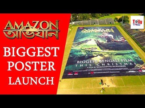 Amazon Obhijaan (আমাজন অভিযান)   Biggest Poster Launch   Dev   Kamaleshwar   SVF