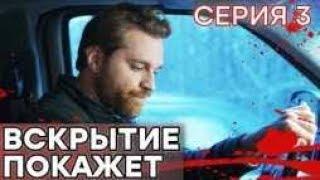 🔪 Сериал ВСКРЫТИЕ ПОКАЖЕТ - 1 сезон - 3 СЕРИЯ