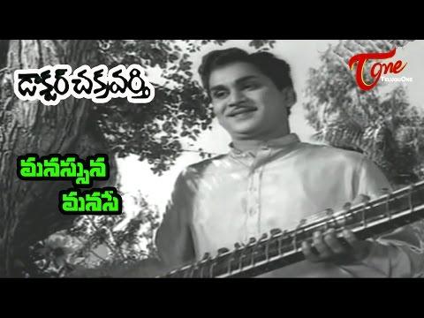 Dr.Chakravarthy Songs - Manasuna Manasai - ANR - Savitri