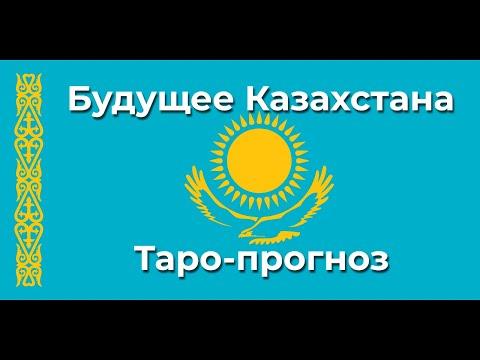 Будущее Казахстана -