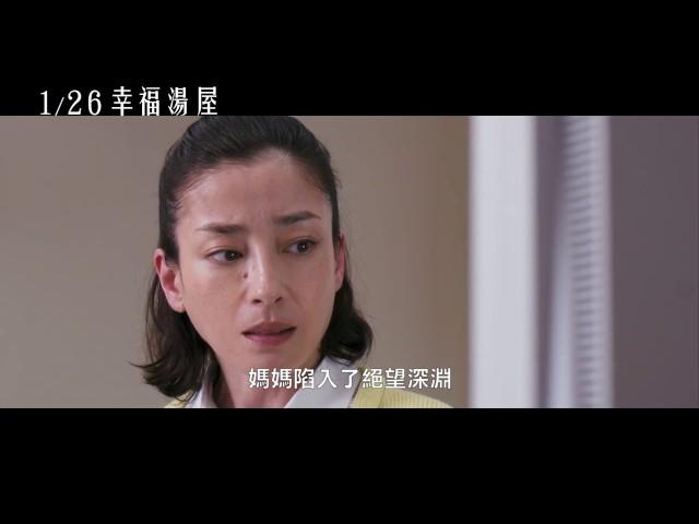 1/26【幸福湯屋】中文預告