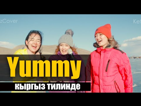 Justin Bieber - Yummy (cover By Angie Band)  | Кыргыз тилинде  | Kyrgyz Cover | Kettik.kg