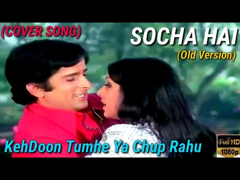 Socha Hai Song (Old Version) Ft. Kehdoon Tumhe Yaa Chup Rahoo | Shashi Kapoor | Neetu Singh Cover