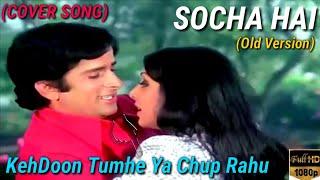Socha Hai Song (Old Version) ft. Kehdoon Tumhe Yaa Chup Rahoo | Shashi Kapoor | Neetu Singh cover