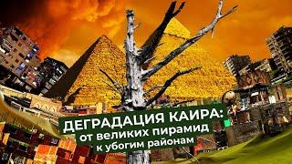 Каир: жизнь через тысячи лет после пирамид | Как живут русские в Египте