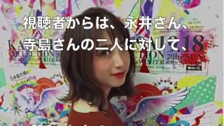【テラスハウスの闇】日本一可愛いJK・永井理子がカメラ裏で出演者とヤ○...