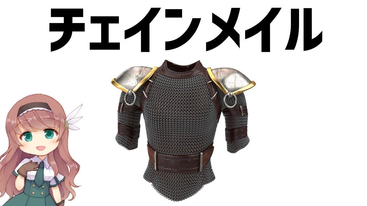 【防具解説】チェインメイル、鎖帷子・ゆっくり解説