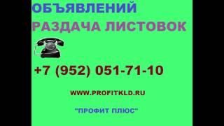 Расклейка объявлений в Калининграде(, 2016-01-20T08:20:29.000Z)