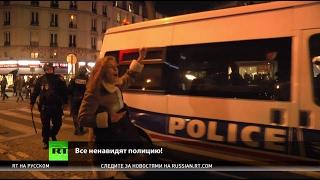 «Все ненавидят полицию» — четвертый день протестов в Париже