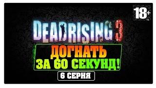 Dead Rising 3 | ДОГНАТЬ ЗА 60 СЕКУНД [Часть 6](Если понравилось не забудь про лайк!) ============================== http://goo.gl/a4q3YB - Группа в VK http://goo.gl/XqUsOM..., 2014-10-02T21:30:21.000Z)