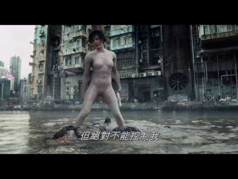 攻殼機動隊 (3D IMAX版) (Ghost in the Shell)電影預告