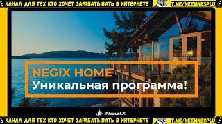 NEGIX HOME - Удаленная Работа через Интернет 2020 | Недвижимость За Копейки в Интернете