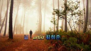 길  artist 최희준