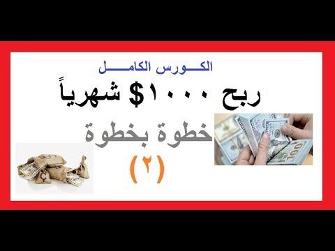 ae5407bf7 ربح 1000$ شهرياً - عمل حساب افليت سوق كوم وشرح الموقع - 2 - YouTube