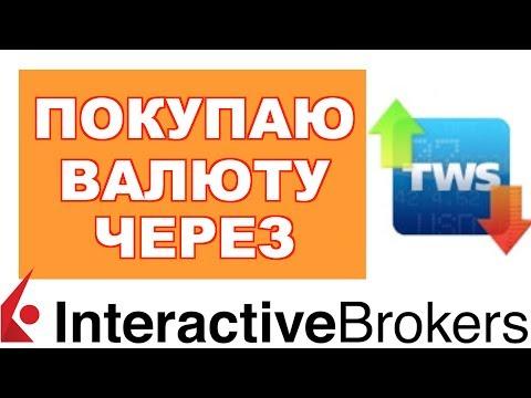 Как пополнить свой счет и купить ДОЛЛАРЫ, ЕВРО и другую валюту через Interactive Brokers?