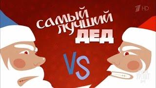 Вечерний Ургант  Самый лучший дед (09 12 2016)