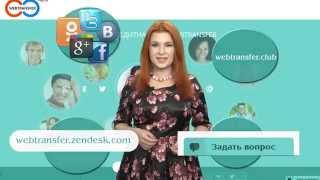 Презентация WebTransfer.  Социальная кредитная сеть, не имеющая аналогов