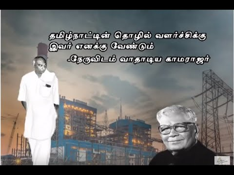 R. Venkatraman speaks about  his experience with K. Kamarajar