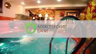 Русский номер | Алексеевские бани г. Новосибирск(, 2014-11-23T17:32:54.000Z)