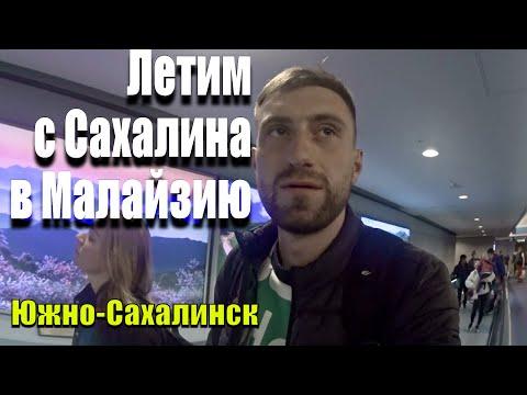 ЛЕТИМ В МАЛАЙЗИЮ / АЭРОПОРТ ВЛАДИВОСТОК / АЭРОПОРТ СЕУЛ /