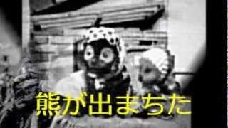 1956~1964年の間、NHKで放送された人形劇です。さて先程 「熊が出た!ご注意を!」 と町の放送がありまちた。 自然豊かな神流町です....