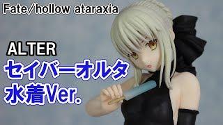 アルターから発売されています、Fate/hollow ataraxia セイバーオルタ 水着Ver. 1/6スケールフィギュアの紹介動画です。 劇場版「Fate/stay night [Heaven's...