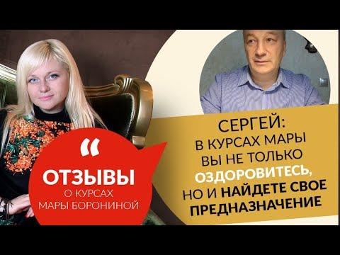 0 Сергей: отзыв о пройденных курсах Мары Борониной