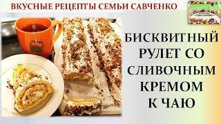 Бисквитный рулет со сливочным кремом. Очень просто! Рецепты семья Савченко