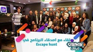 لقاء مع اصدقاء البرنامج في Escape hunt