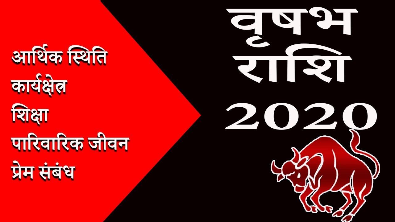 vrishabha rashi horoscope february 2020