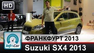Suzuki SX4 2013 - обзор InfoCar.ua на Франкфуртском Автосалоне