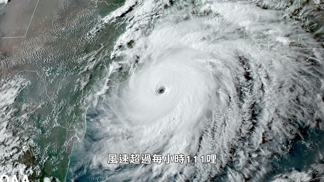【天下新聞】全國: 專家預測 今年大西洋颶風季高於平均水平