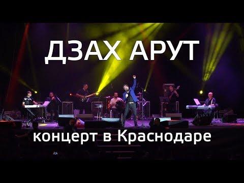 Концерт Дзах Арута в Краснодаре. Премьера. 2019.