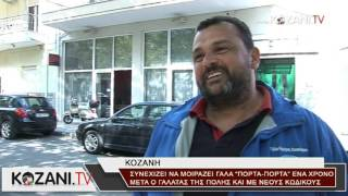 Ένα χρόνο στους δρόμους της πόλης ο γαλατάς της Κοζάνης