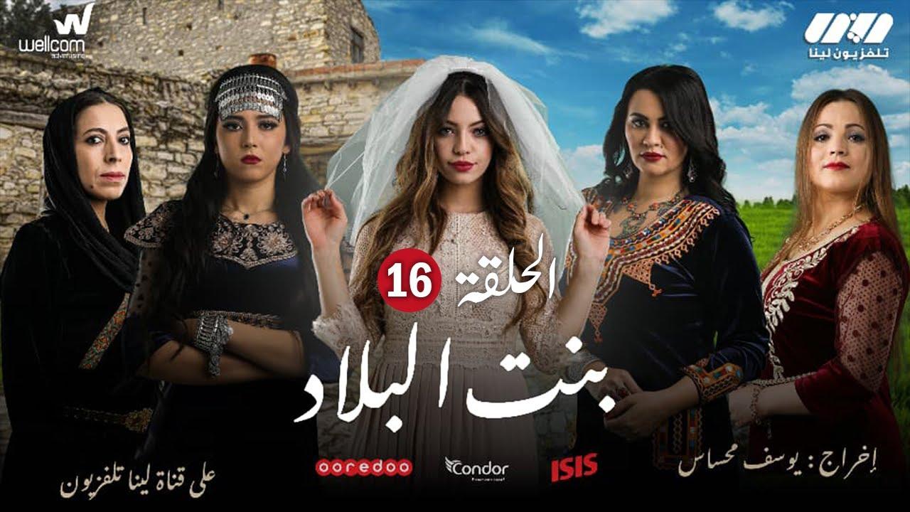 Download Bent Bled - Episode 16 ( Ramdan 2021) | بنت البلاد - الحلقة السادسة عشر