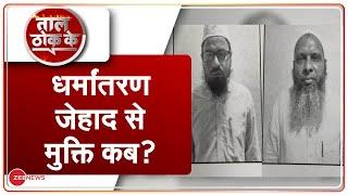 Taal Thok Ke LIVE: धर्मांतरण जेहाद से मुक्ति कब? | UP Religion Conversion | Uttar Pradesh Hindi News
