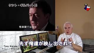 字幕【テキサス親父】 慰安婦欺瞞ドキュメンタリー「主戦場」Part1