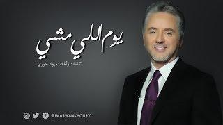 يوم اللي مشي - رؤية جديدة من برنامج طرب مع مروان خوري 2 (الحلقة الأولى)