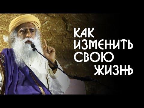 Как изменить и улучшить свою жизнь - Садхгуру на Русском