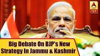 Watch Big Debate On BJP's New Strategy In Jammu & Kashmir | ABP News
