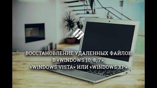 Как восстановить удаленные файлы из Windows / Mac I Tenorshare Data Recovery
