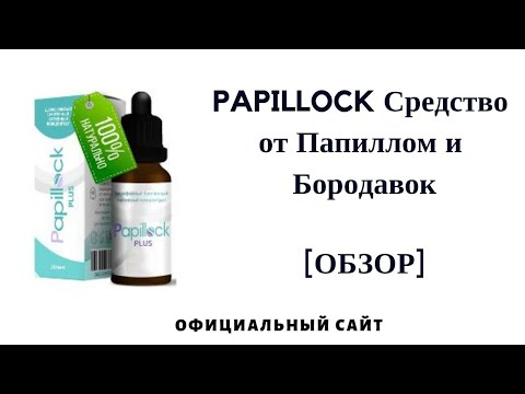 Papillock от папиллом и бородавок в Рубцовске