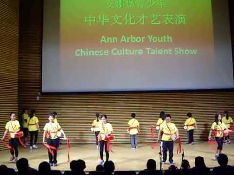 2013 Ann Hua Chinese School Talent Show Part 2