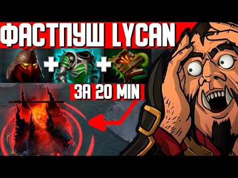 ИГРЫ ПО 20 МИНУТ | LYCAN DOTA 2