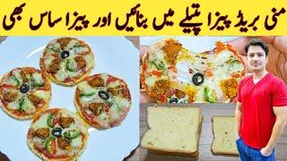 Bread Pizza Without Oven By Ijaz Ansari  پتیلے میں ڈبل روٹی سے پیزا بنائیں  Mini Pizza No Oven