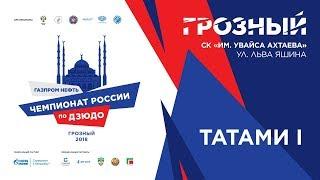 2018.10.13 T1 Чемпионат России по дзюдокомандный Предварительная часть
