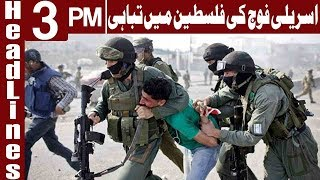 Israeli Soldiers Injure Over 1140 Gazans  - Headlines 3 PM - 7 May 2018 - Express News thumbnail