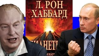 Russia's War on Scientology Explained by Jonny Jacobsen